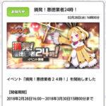 初イベント「摘発!悪徳業者24時!」が復刻