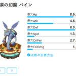 流涙の幻魔 バイン:紹介