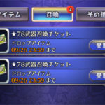 19/09/01:今週の転生の間成果