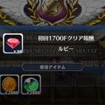 無限魔界:1700階まで到達!
