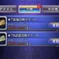19/06/23:今週の転生の間成果