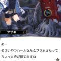 アサギと魔王と魔女:まとめ