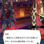 【復刻】頂上決戦!超ラスボス対超勇者!?:まとめ