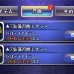 19/09/08:今週の転生の間成果