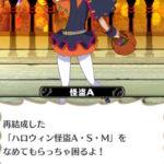 【復刻】ハロウィン怪盗ASM!VSハロウィン魔女PM!:まとめ