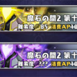 星9紫魔石を求め魔石2を周回中です。